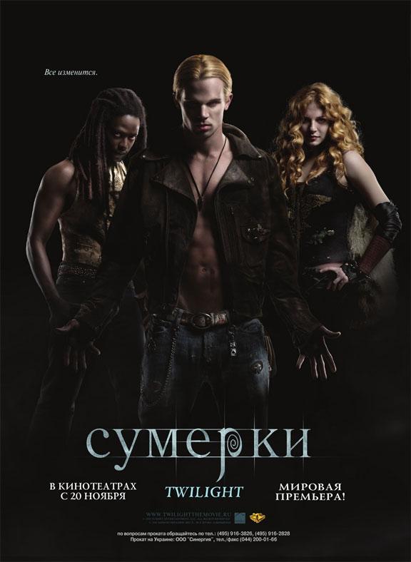 Twilight Poster #7