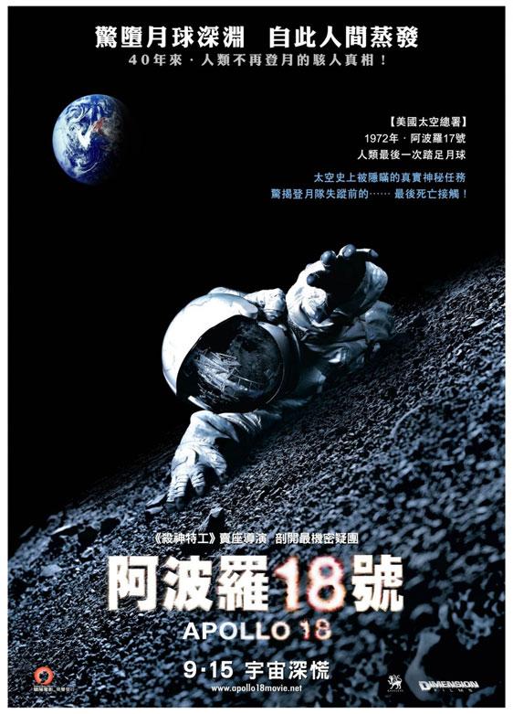 Apollo 18 Poster #4