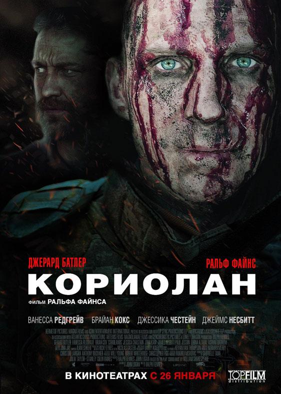 Coriolanus Poster #3
