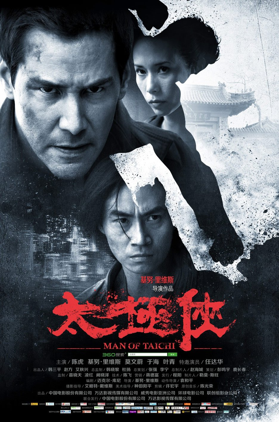 Man of Tai Chi Poster #3