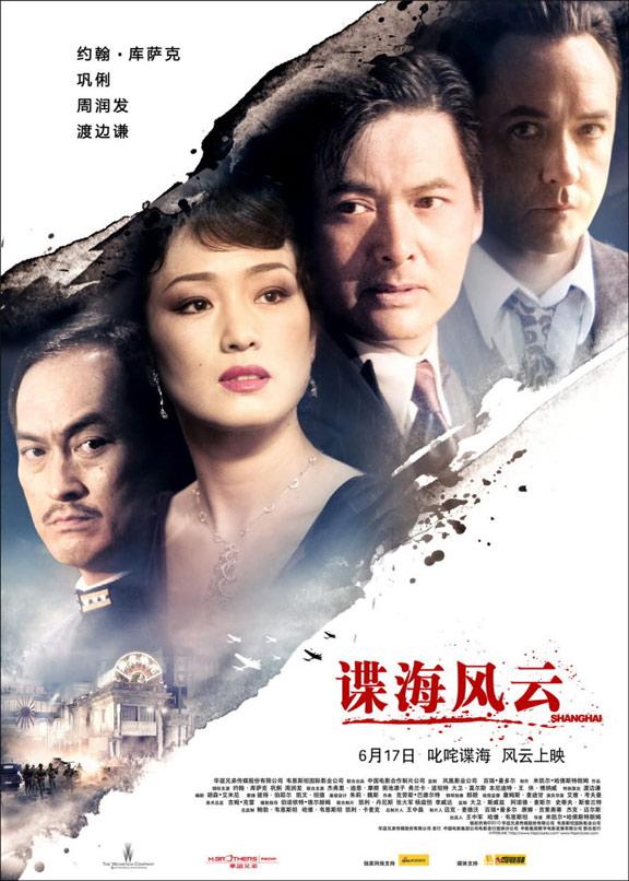 Shanghai Poster #2