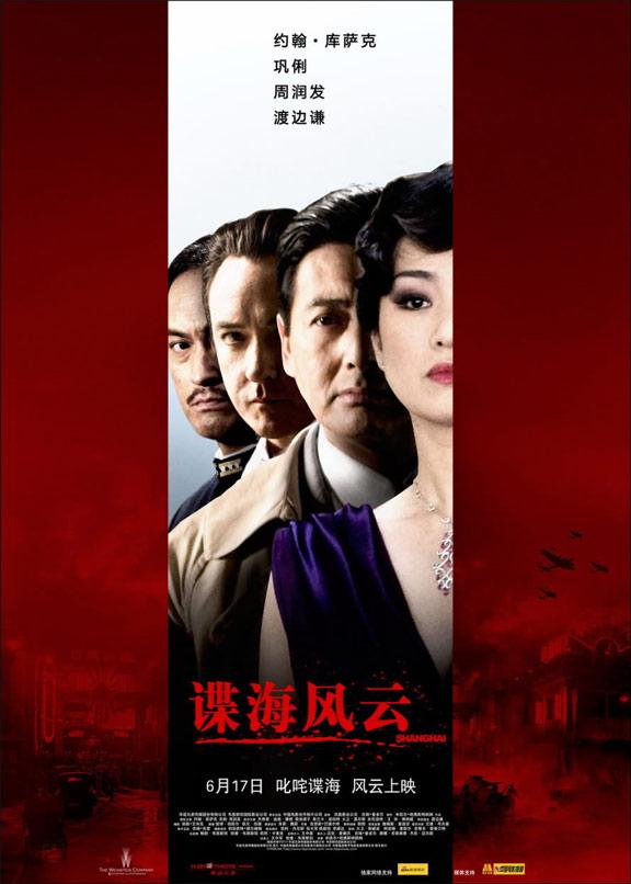 Shanghai Poster #3