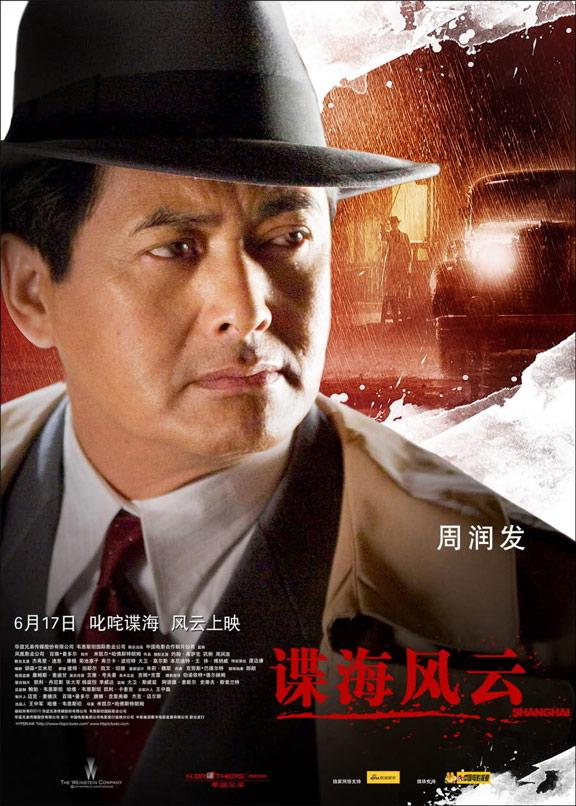 Shanghai Poster #4