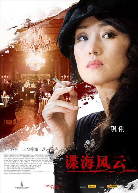 Shanghai Poster #5