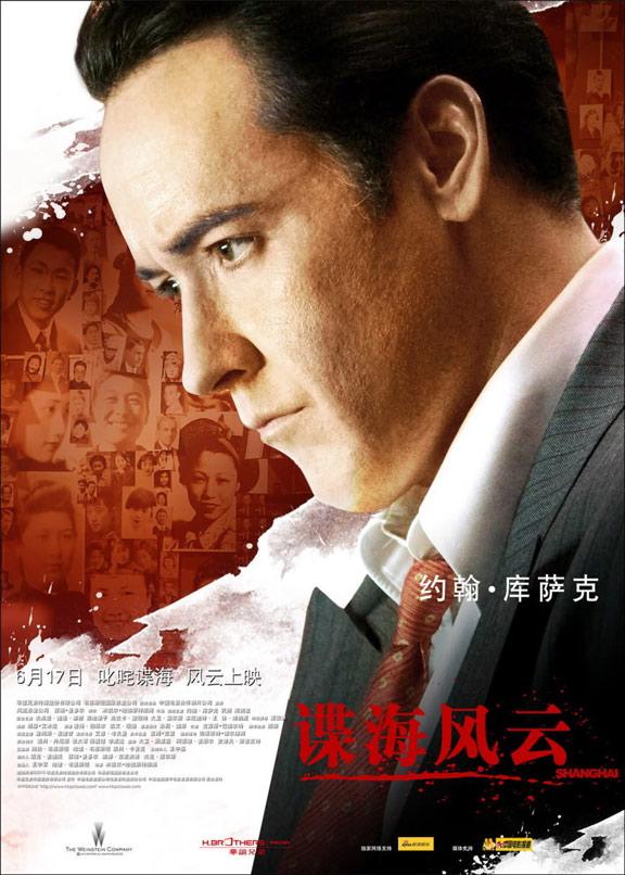 Shanghai Poster #6