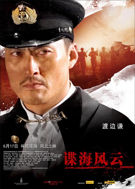 Shanghai Poster #7