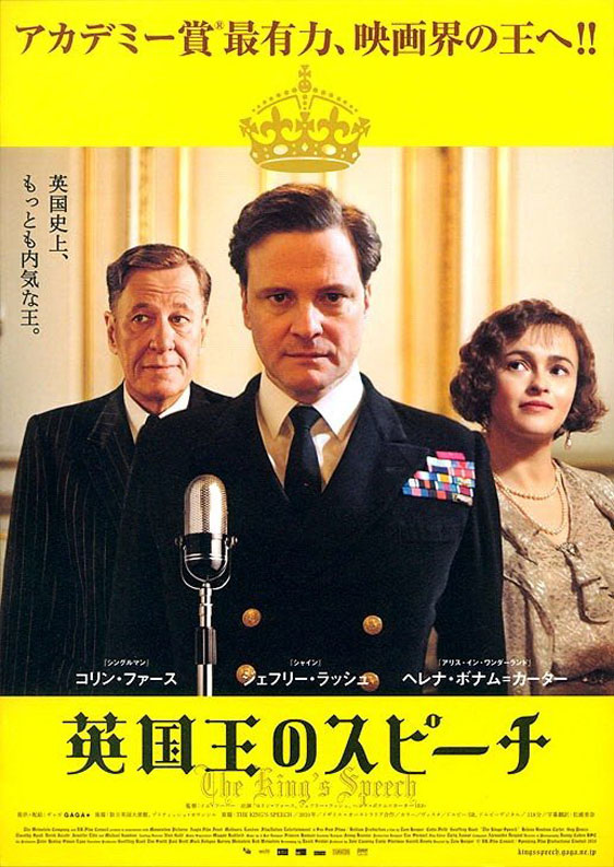 The King's Speech Poster #9