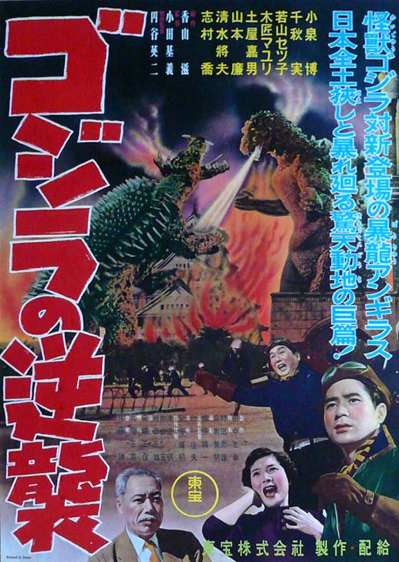 Gigantis, the Fire Monster (Gojira no gyakushû) Poster