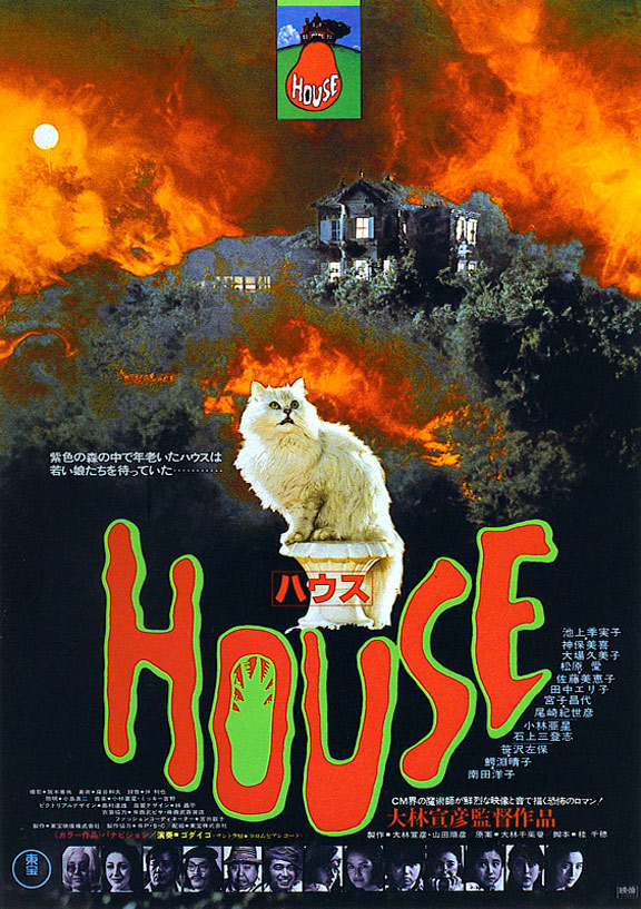 House (Hausu) Poster