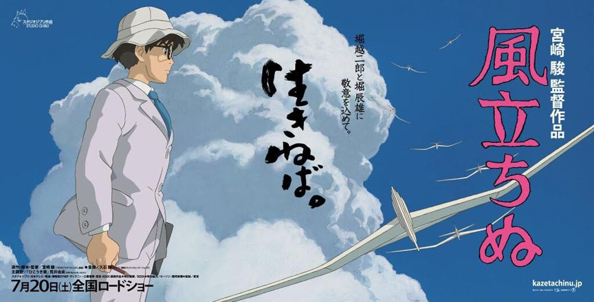 The Wind Rises Poster #4
