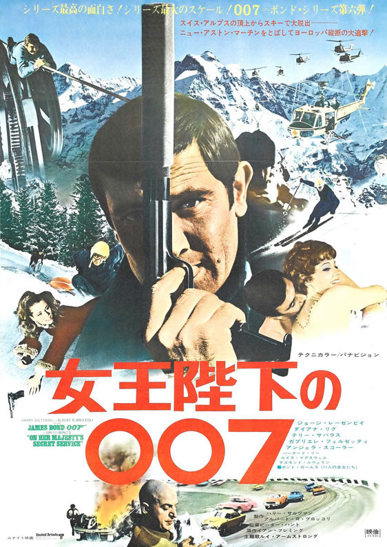 On Her Majesty's Secret Service Poster #2