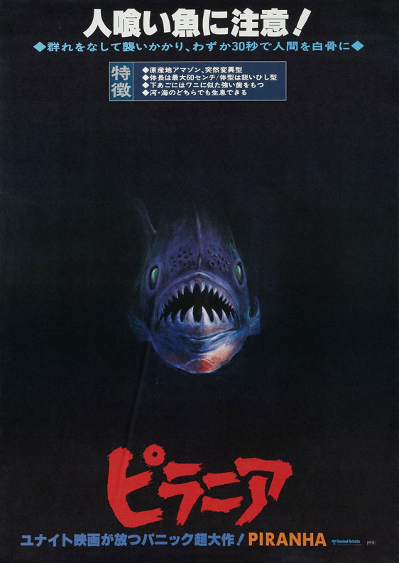 Piranha Poster #3