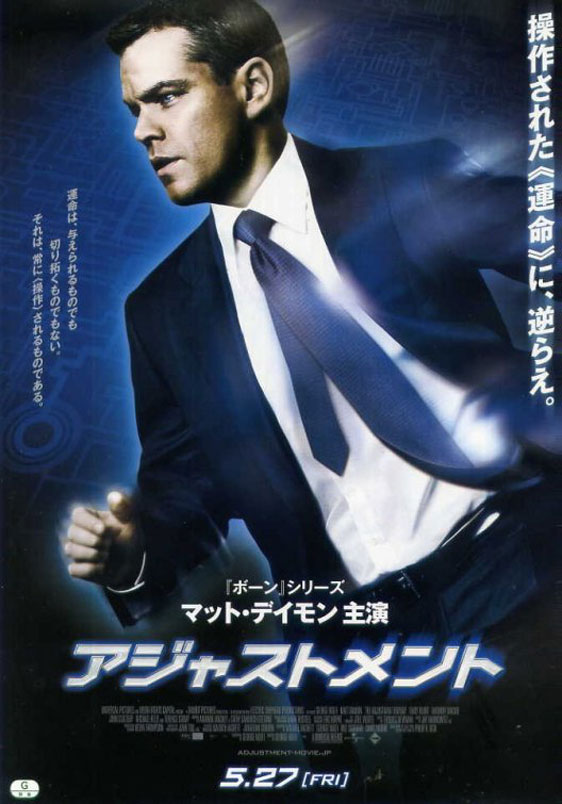 The Adjustment Bureau Poster #6