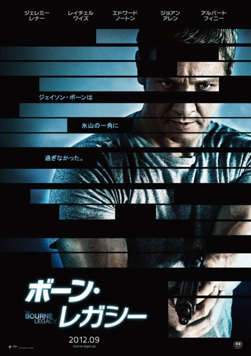 The Bourne Legacy Poster #2