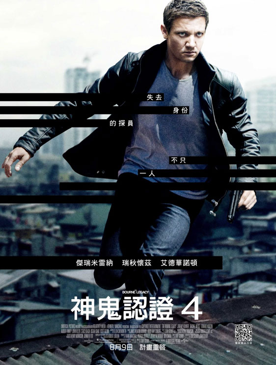 The Bourne Legacy Poster #3