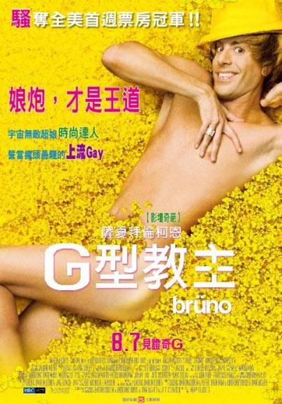 Bruno Poster #3