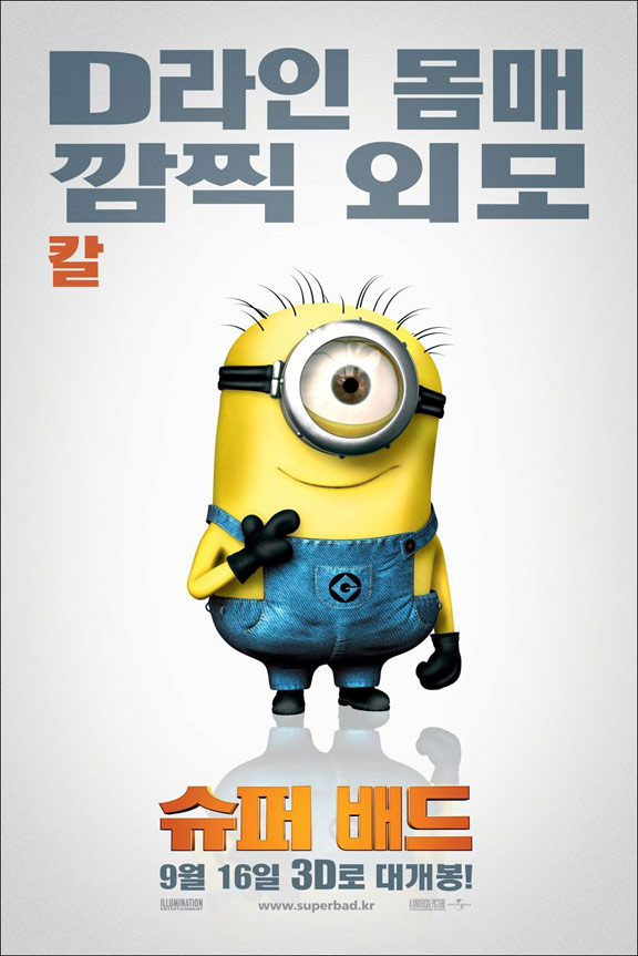 Despicable Me Poster #14