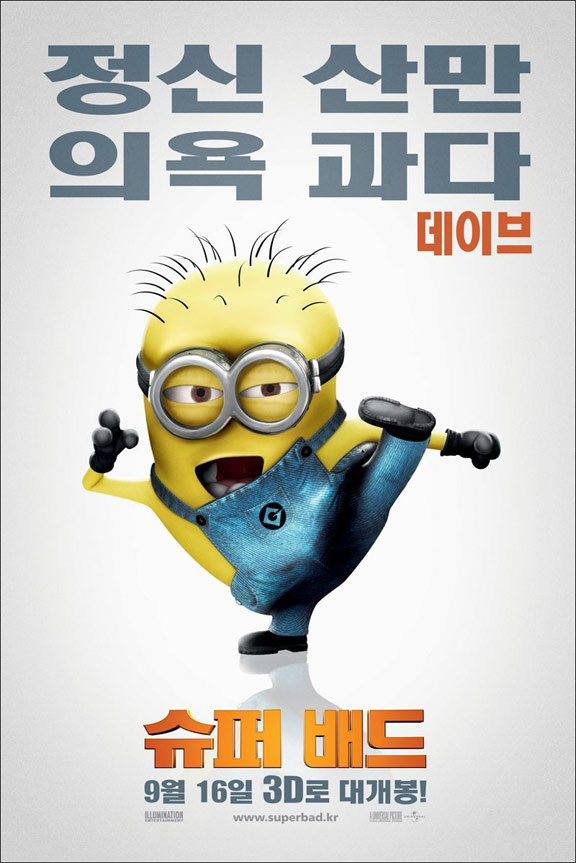 Despicable Me Poster #17