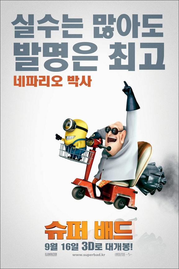 Despicable Me Poster #18