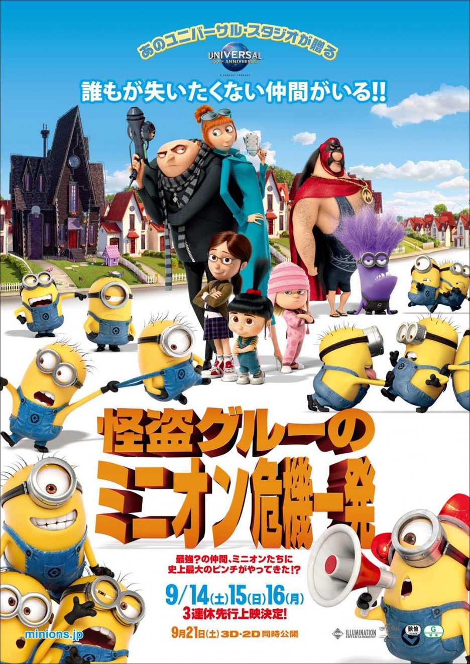 Despicable Me 2 Poster #24