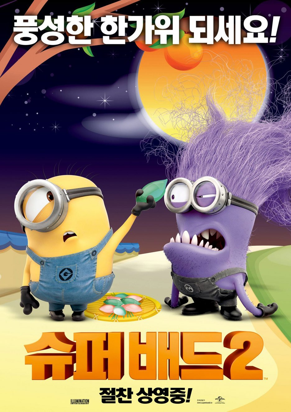 Despicable Me 2 (2013) Poster #1 - Trailer Addict