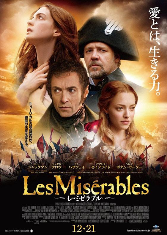 Les Misérables Poster #12