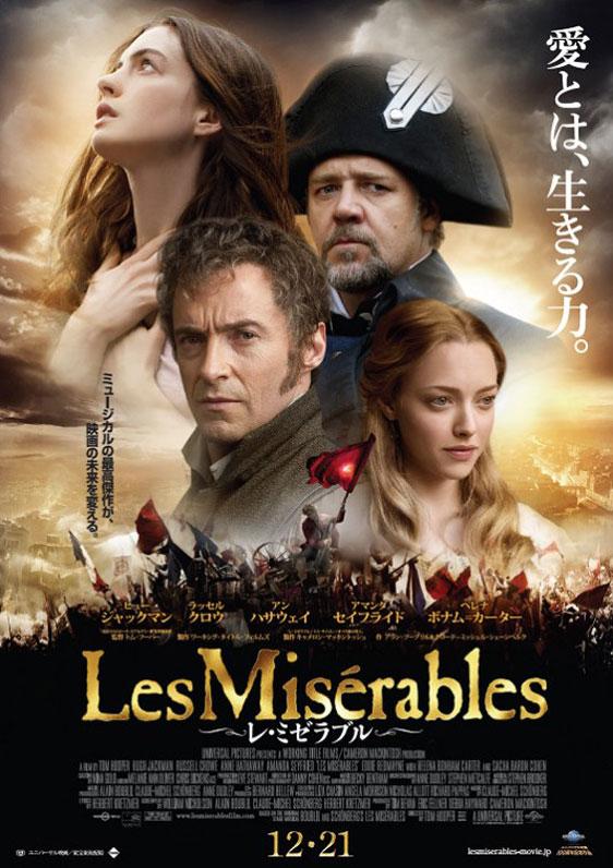 Les Misérables Poster #8