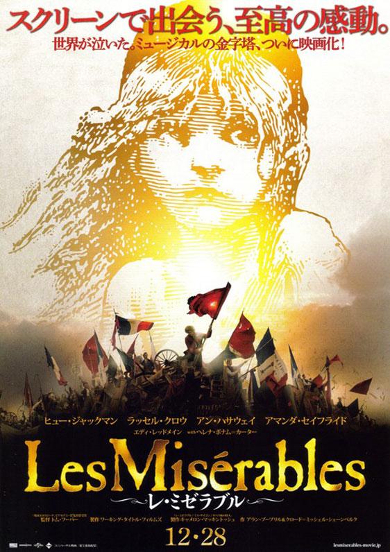 Les Misérables Poster #9