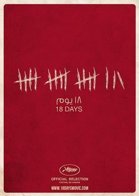 18 Days (Tamantashar Yom) Poster