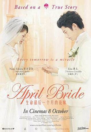 April Bride Poster
