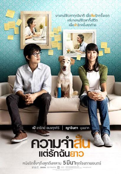 Best of Times (Khwaam jam sun... Tae rak chan yao) Poster