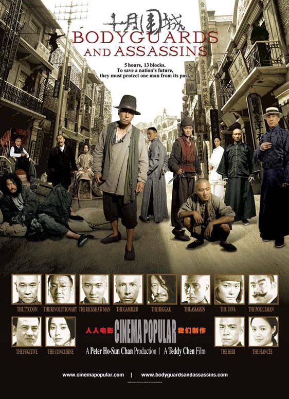 Bodyguards & Assassins (Shi yue wei cheng) Poster #1