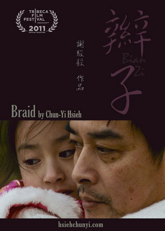 Braid (Bian Zi) Poster