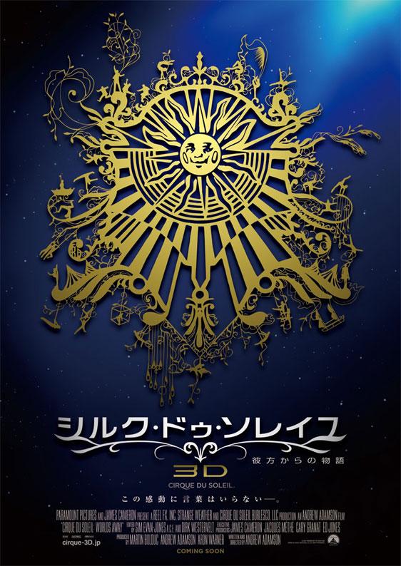 Cirque du Soleil: Worlds Away Poster #2