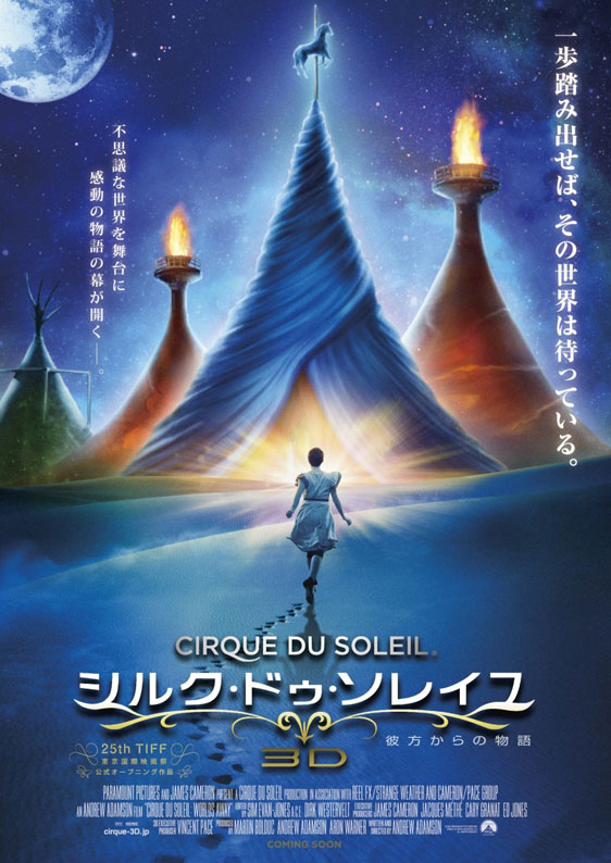 Cirque du Soleil: Worlds Away Poster #3