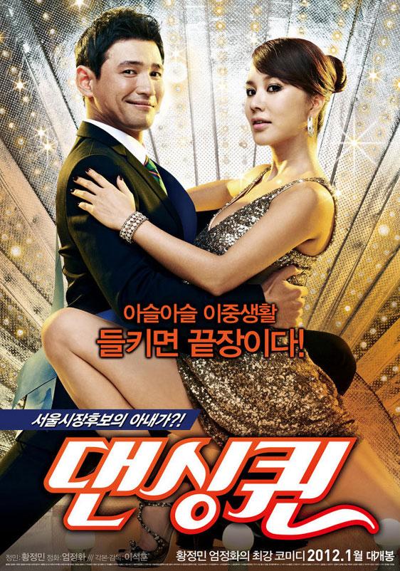 Dancing Queen (Daensing Kwin) Poster