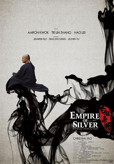 Empire of Silver (Baiyin diguo) Poster #2