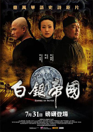 Empire of Silver (Baiyin diguo) Poster #3