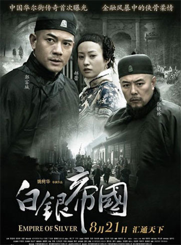 Empire of Silver (Baiyin diguo) Poster