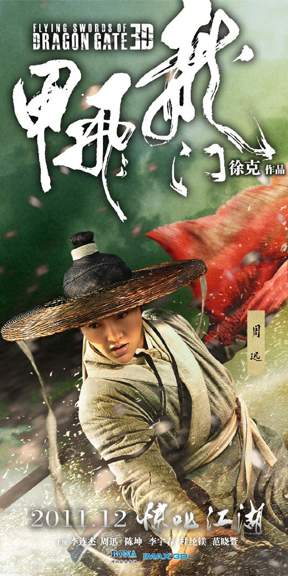 The Flying Swords of Dragon Gate Poster #1