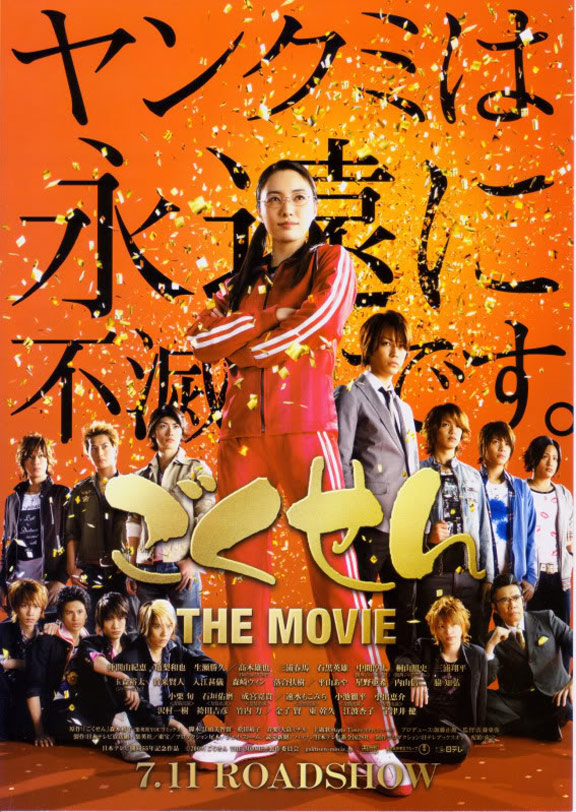 Gokusen: The Movie Poster