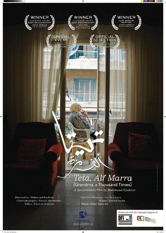 Grandma, a Thousand Times (Teta, Alf Marra) Poster