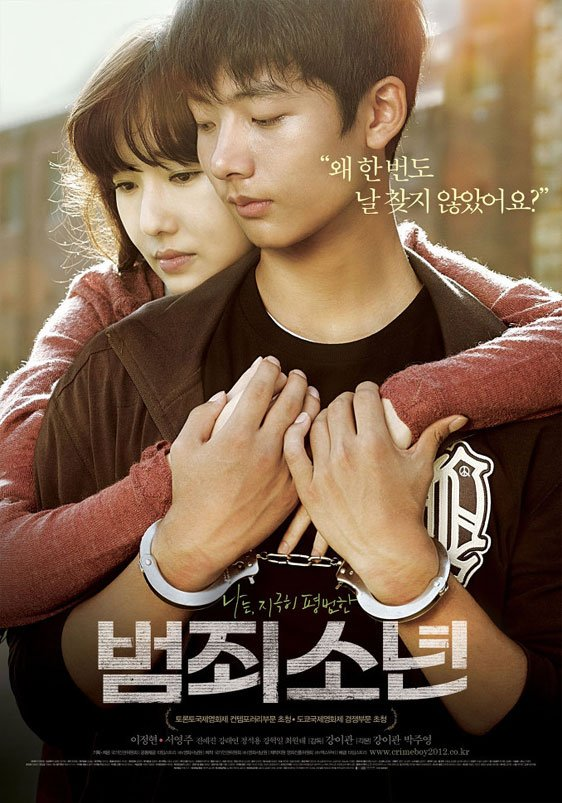 Juvenile Offender (Beom-joe-so-nyeon) Poster