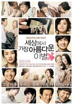 The Last Blossom (Sesangyeseo Gajang Ahreumdawoon Ilbyeon) Poster