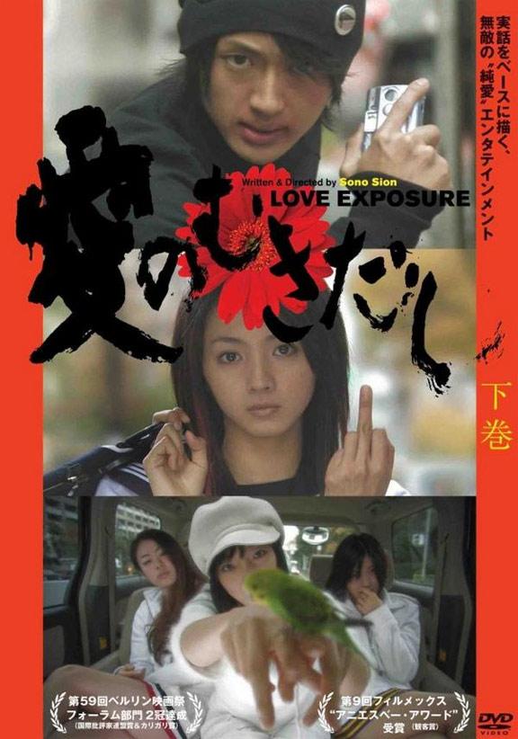 Love Exporsure (Ai no mukidashi) Poster #2