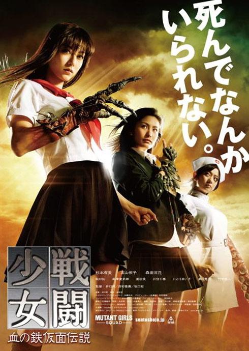 Mutant Girls Squad (Sentô shôjo: Chi no tekkamen densetsu) Poster #2