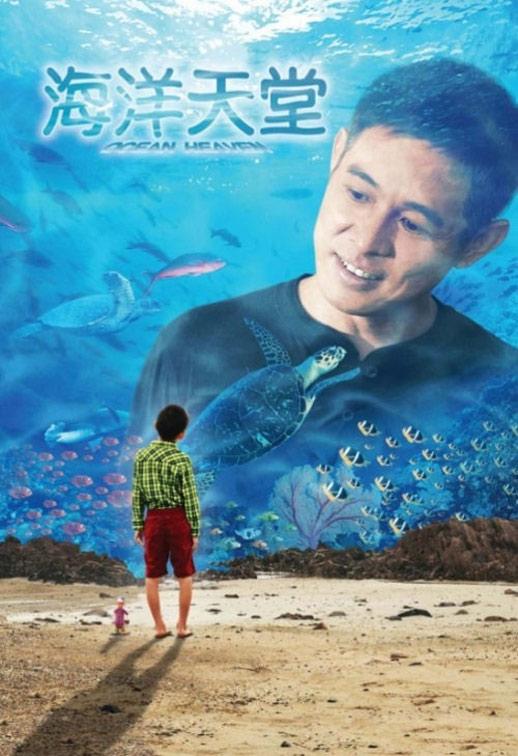 Ocean Heaven (Haiyang tiantang) Poster