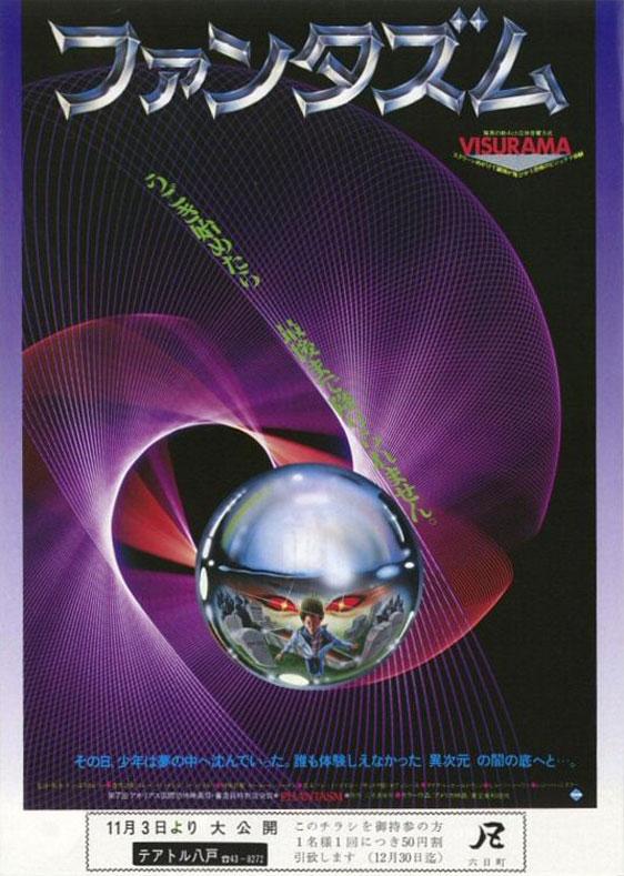 Phantasm Poster #2
