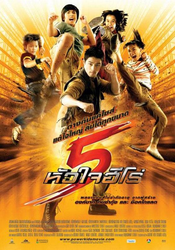 Kids Movie Posters Power Kids  5 huajai hero