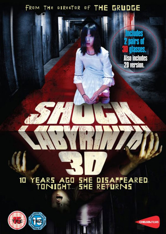 The Shock Labyrinth 3D Poster